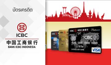 credit-bank-icbc