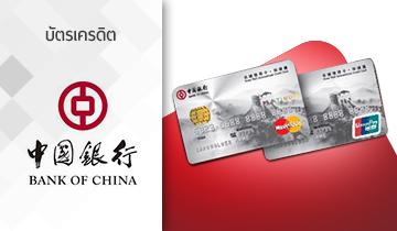 credit-bank-of-china