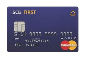 บัตรเครดิตไทยพาณิชย์ SCB First