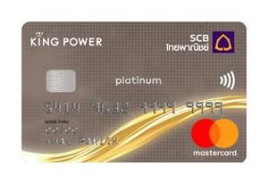 บัตรเครดิตไทยพาณิชย์ SCB King Power Platinum