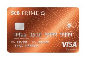 บัตรเครดิตไทยพาณิชย์ SCB Prime