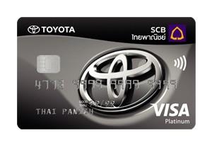 บัตรเครดิตไทยพาณิชย์ TOYOTA Platinum