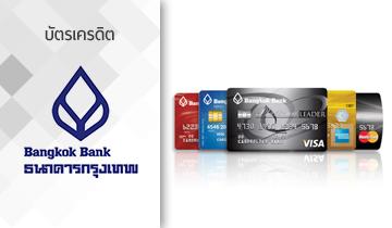 credit-bangkokbank