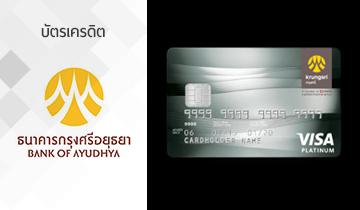 credit-krungsri