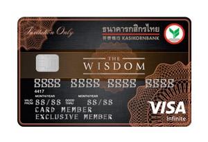 บัตรเครดิตเดอะวิสดอมกสิกรไทย (วีซ่า อินฟินิท) Kbank The Wisdom Visa Infinite