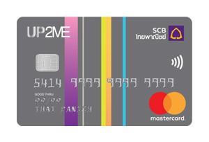บัตรเครดิตไทยพาณิชย์ SCB UP2ME
