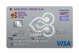 บัตรเครดิต AEON Royal Orchid Plus Visa Platinum