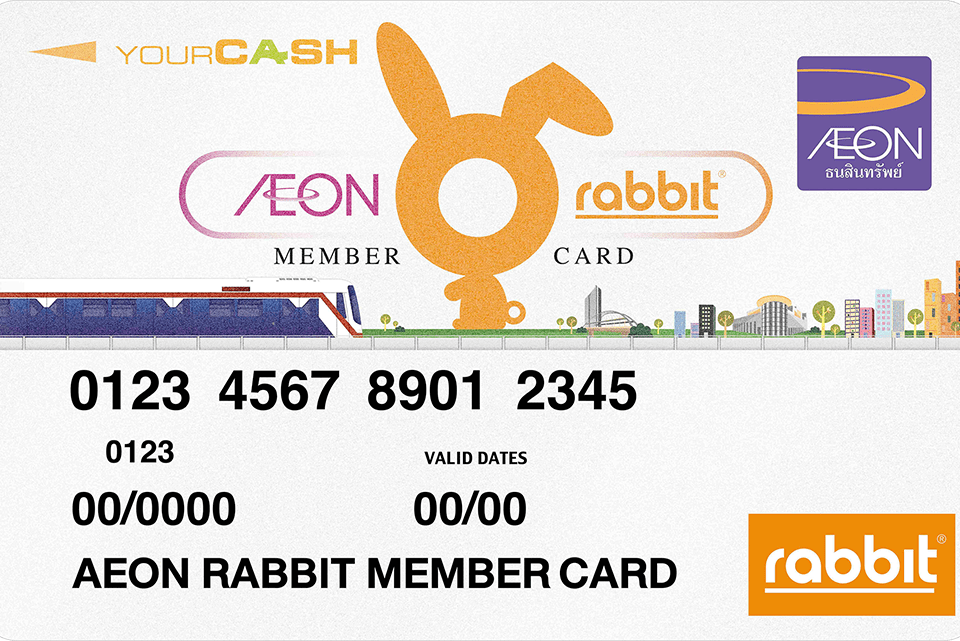 บัตรสมาชิก AEON Rabbit Member