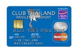 บัตรเครดิต AEON Club Thailand Master Card