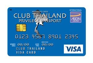 บัตรเครดิต AEON Club Thailand Visa
